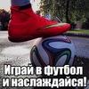Турниры по Футболу г.Челябинск