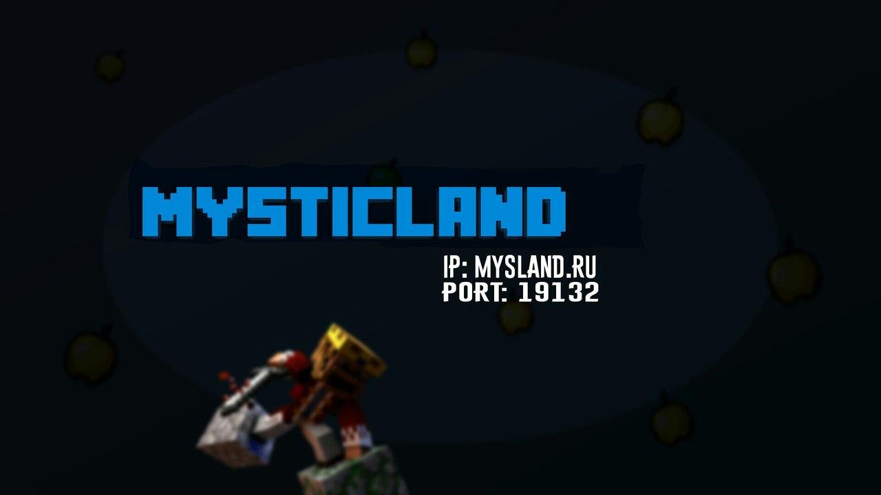 Сервер MysticILand