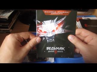 Ведьмак 3 или как надо укомплектовывать дисковые издания игр