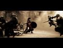300 спартанцев - Первая битва
