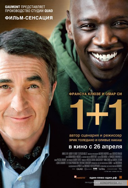 1+1  Intouchables (2011)
