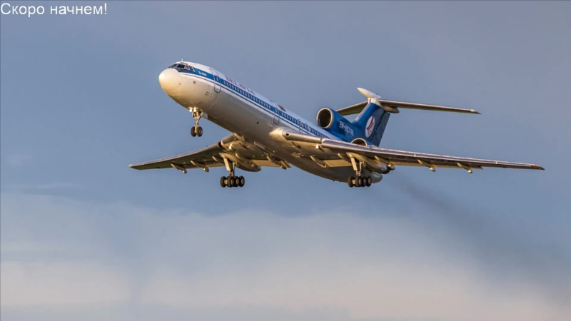 [LIVE STREAM]X-plane 10 Ashgabat-Doha Tupolev TU-154M(UTAA-OTHH)