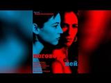Поговори с ней (2002)  Hable con ella