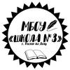 МБОУ «Школа №3» г. Ростов-на-Дону