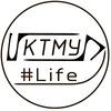 КТМУ • Life