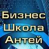 Тренинг семинар Екатеринбург Бизнес школа Антей