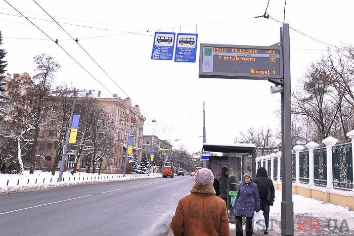 В Харькове установили первое электронное табло