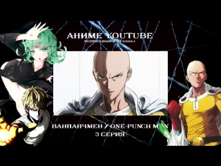 Ванпанчмен ⁄ One Punch Man 1 сезон