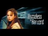 Гарвардский Бомж / Homeless to Harvard: The Liz Murray Story
