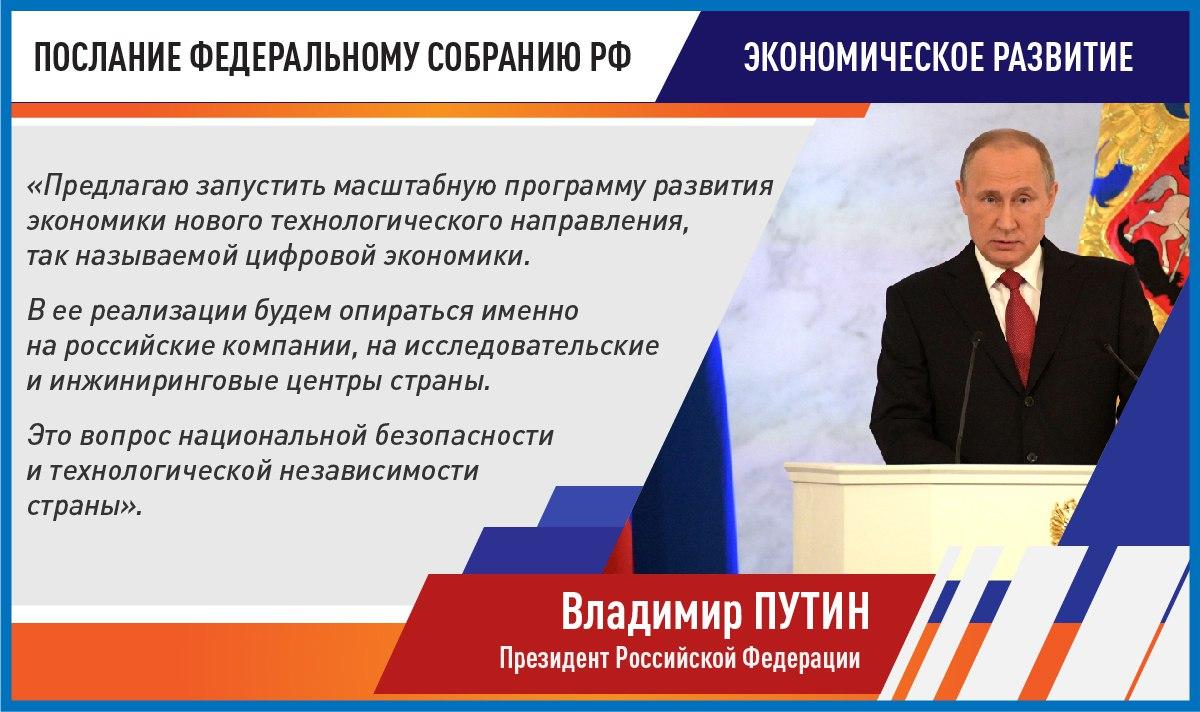 Послание Владимира Путина продлилось 69 минут