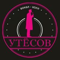 Логотип Караоке - VOСAL HALL УТЁСОВ (Ростов-на-Дону)