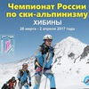 Ски-альпинизм / Ski Mountaineering