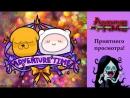 Время приключений с Финном и Джейком 1 сезон 3-4 серия