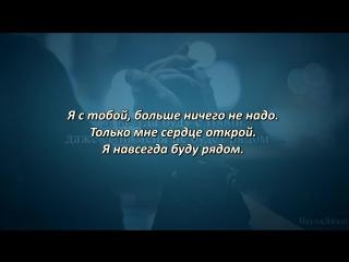 Наргиз - Я буду всегда с тобой (Lyrics, Текст Песни)
