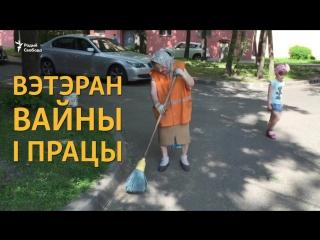 Праца ў 85-гадоў – каб пражыць - Работа в 85 лет - чтобы прожить