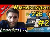 Миноксидил в УФЕ/ MINOXIDIL in UFA/ Средство для роста волос/ Эксперимент #2