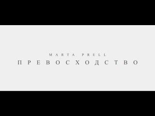 Marta Prell - Превосходство (Official Video)