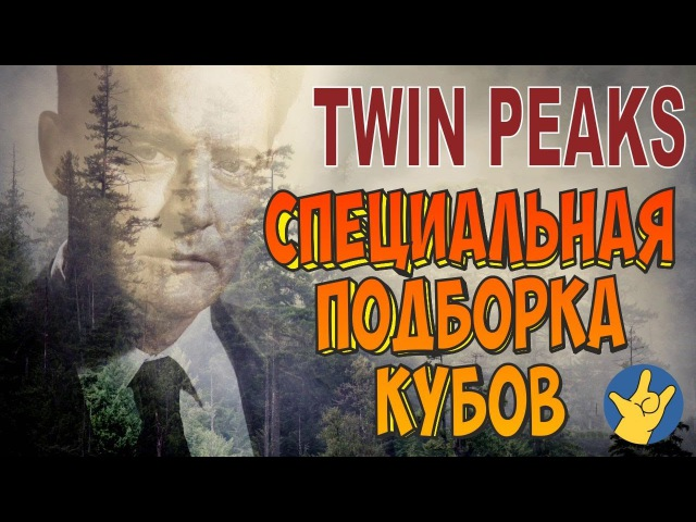 ТВИН ПИКС - СПЕЦИАЛЬНАЯ ПОДБОРКА кубов   Twin Peaks Special CUBE Compilation