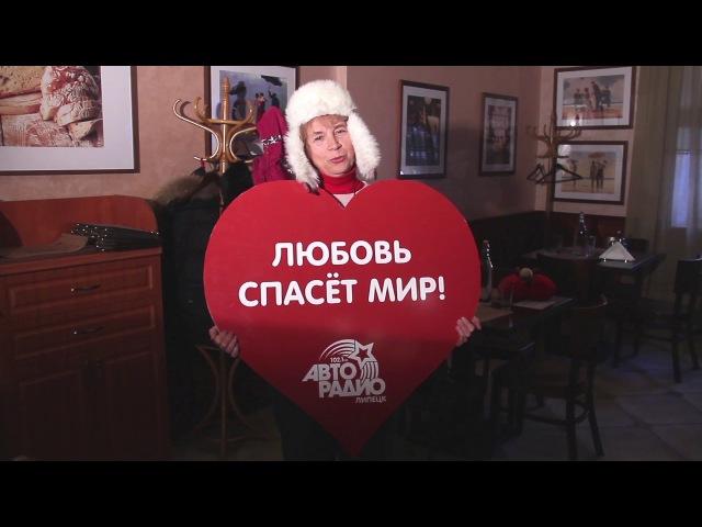 Участник №10. Зинаида Иванова. Акция Любовь Спасет Мир! на Авторадио- Липецк