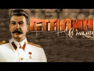Сталин с Нами 1-2 части