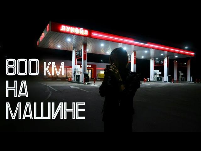 9 : долгая дорога домой на машине | Москва - Татарстан