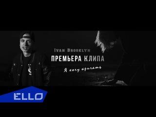IVAN BROOKLYN - Я хочу кричать (feat. Elena Dia)