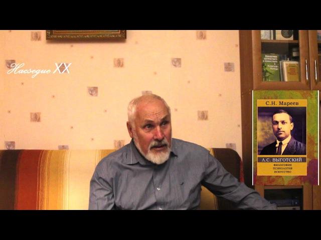 С.Н. Мареев - Л.С. Выготский Часть 2: Л.С.Выготский и основы марксистской психологии