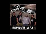 Tabasco Band &amp План Ломоносова   Первыи