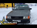Забытая на 15 лет в гараже Audi 100, 1985, пробег: 176 000 км!