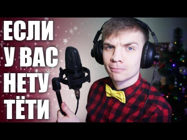 Eсли у вас нету тёти (cover) Ирония Судьбы   Антон Ходячев