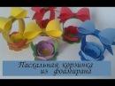 Пасхальная корзинка из фоамирана своими руками / Easter basket from FOAM /Сама Я mk
