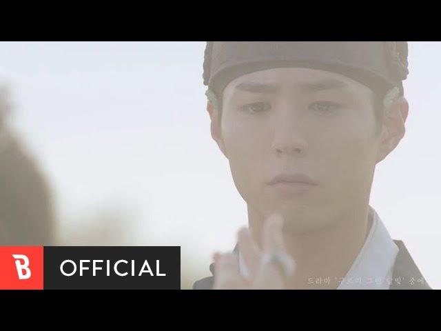 [M/V] 그리워 그리워서 (라온Ver.) (구르미 그린 달빛 OST) (Moonlight Drawn by Clouds OST) - 베이지(Beige)