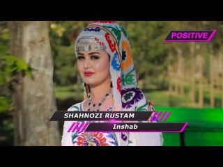 Shahnozi Rustam Inshab | Шахнози Рустам - Иншаб
