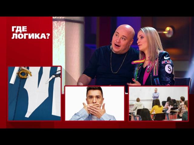 Где логика?: Заур Байцаев и Михаил Стогниенко vs. Доминик Джокер и Екатерина Кокор...