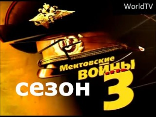 Ментовские Войны_3 сезон 8_серия
