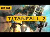 Titanfall 2 - Больше, динамичнее, красивее (Бета-тест)