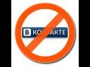 Как разблокировать ВКонтакте, Одноклассники, Яндекс