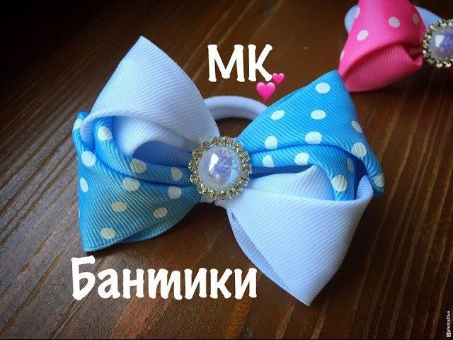 Бантики из репсовой ленты МК Алена Хорошилова