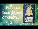Простая новогодняя открытка своими руками 2 /открытка-шейкер / МК
