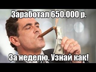 Заработал 650 000 рублей за неделю.  Узнай как!