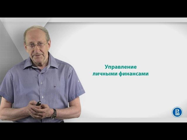 Курс лекций «Управление личными финансами». Лекция 1 Вводная лекция