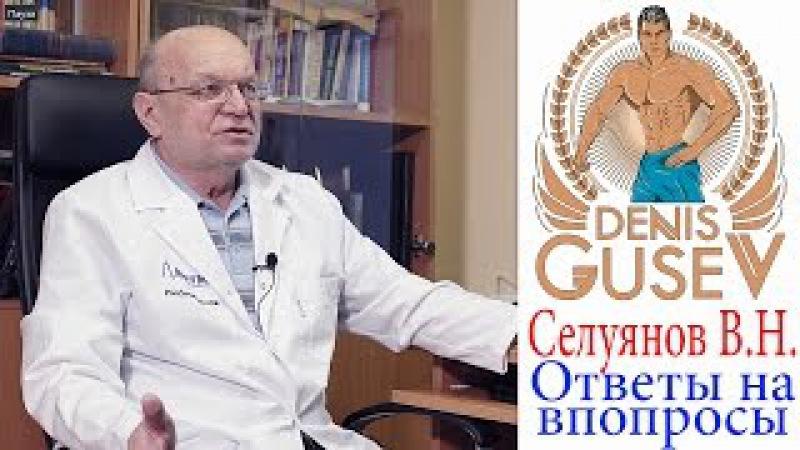 Вопросы Селуянову: лучшая диета, рабочие БАДы, тип кардио для ЖЖ и др.