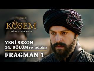 Великолепный век: Кёсем Султан (Империя Кёсем) | 2 сезон - 14 серия (44 серия) | Трейлер 1