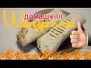 Шаурма в домашних условиях Вкусный простой быстрый рецепт шавермы как готовить донер кебаб