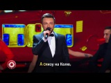 Comedy Club: Алексей Карпенко (мелодия: Валерий Леонтьев - Казанова)