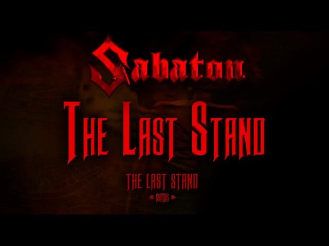 Sabaton The Last Stand Lyrics English Deutsch смотреть онлайн без регистрации