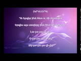 Lidushik - LA LA LA - Lyrics