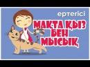 МАҚТА ҚЫЗ БЕН МЫСЫҚ Ертегісі Officialvideo Макта кыз бен мысык Сказка на казахском