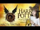 Гарри Поттер и Проклятое Дитя часть 3 читаем вместе с Нюшей