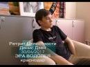 Ретрит Целостности в Эре Водолея, Денис Дзен, Краснодар 30.04.2017 ( Ретрит, Сатсанг )